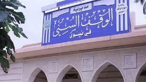 بالوثيقة..الوقف الشيعي يواصل استيلاءه على ممتلكات الوقف السني في الموصل