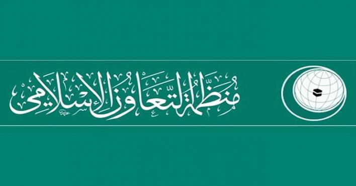 مكة المكرمة تستضيف قمة إسلامية في نهاية الشهر الجاري