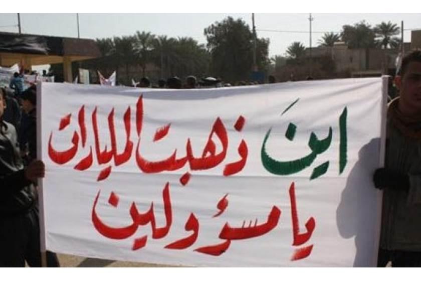 مفهوم الوطن والوطنية عند العراقيين