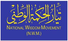 تيار الحكمة:عبد المهدي يسعى لإنهاء الأزمة بين طهران وواشنطن