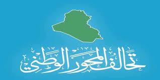 تحالف المحور يطرد الحلبوسي ويطالب بترشيح شخص أخر لرئاسة البرلمان
