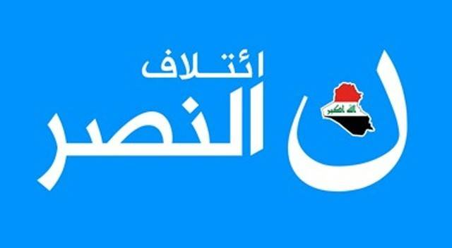 """ائتلاف النصر:عبد المهدي غير أمين على المال العام ورئيس المالية البرلمانية """"غير نزيه"""""""