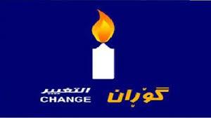 التغيير:حكومة كردستان لاتحترم الحكومة الاتحادية ولا قضاءها