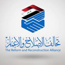 تحالف الإصلاح يدعو إلى توحيد سلم الرواتب