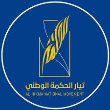 تيار الحكمة:معارضتنا لدعم حكومة عبد المهدي وليس لإسقاطها