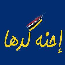 حزب الحكمة: إقالة حكومة عبد المهدي أحد خياراتنا