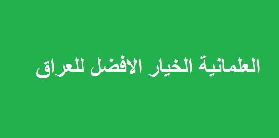 العلمانية رمز وحدتنا ..