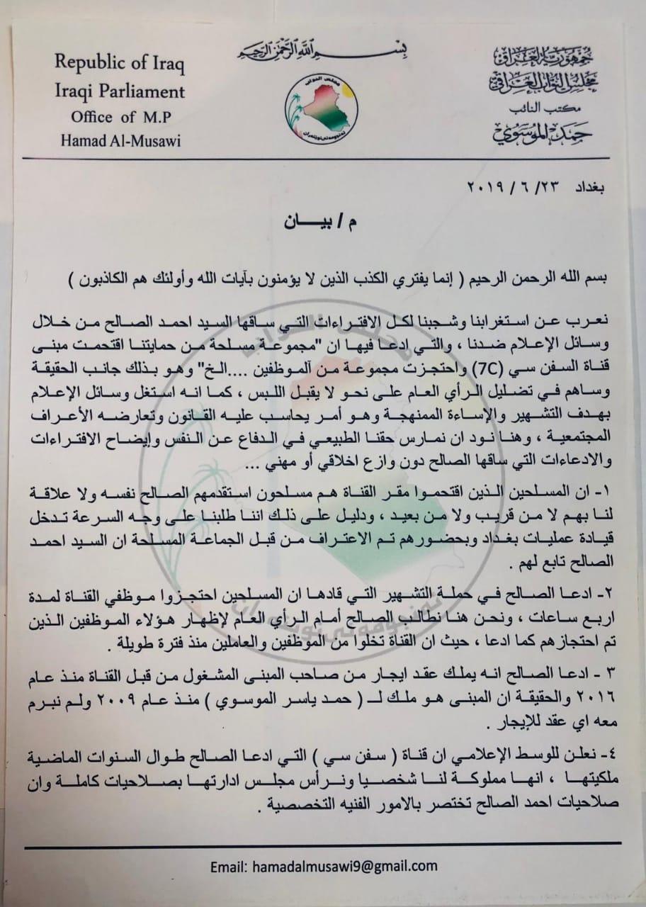 بيان صادر من مكتب النائب حمد الموسوي