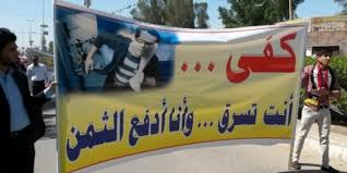 """بشرى سارة للشعب العراقي ..النزاهة النيابية """"حلفت بالعباس"""" ستكافح الفساد!!!!!"""