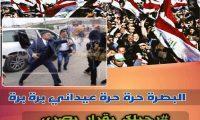 """هاشتاك بصراوي """"جمعة رحيل العيداني"""""""