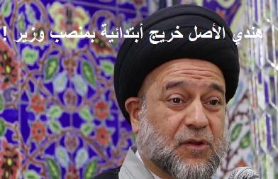 أهالي الموصل يناشدون السيستاني بمنع الوقف الشيعي من الإستيلاء على أملاك المحافظة