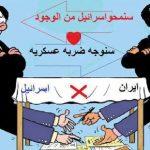 أزمة واشنطن طهران ..زعل حبايب
