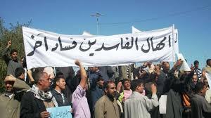 هل ستتمكن الدولة من القضاء على (( الفاسدين )) في العراق !