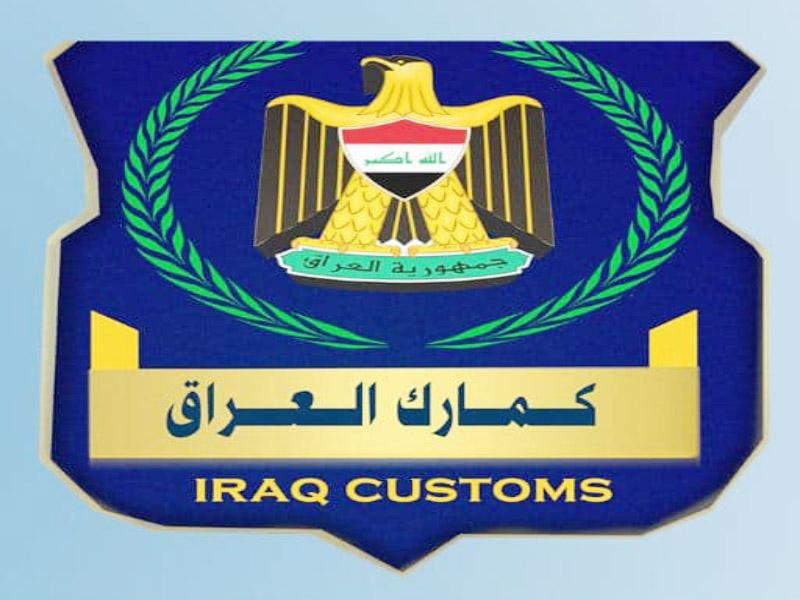 الكمارك:26 منفذاً حدودياً غير رسمياً مع إيران في شمال العراق