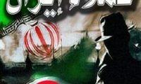 32000 عميل للنظام الايراني في العراق!