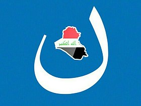 ائتلاف النصر يقترح اختيار وزير التربية من النافذة الالكترونية