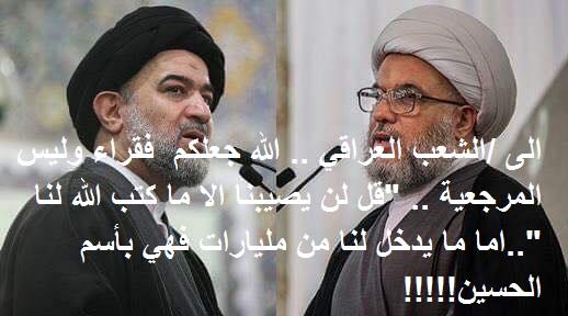 حلقات المرجعية في العراق والناطقين باسمها