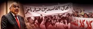لو سأل اي سياسي نفسة بتجرد ، ماذا قدمت للعراق .؟ الجواب