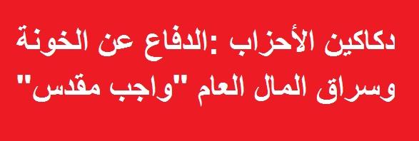 """تحالف الفتح يطالب الحكومة بمواجهة العقوبات الأمريكية ضد """"رموز الجهاد والنزاهة""""!!"""