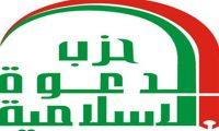 """حزب الدعوة:الانشقاق داخل الحزب حالة """"ايجابية""""!"""