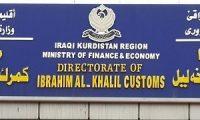 نائب كردي:إيرادات منفذ إبراهيم الخليل تذهب إلى جيوب العائلة البارزانية