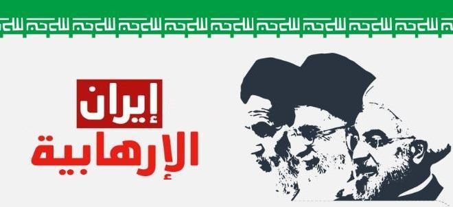 ظريف والصواريخ العراقية