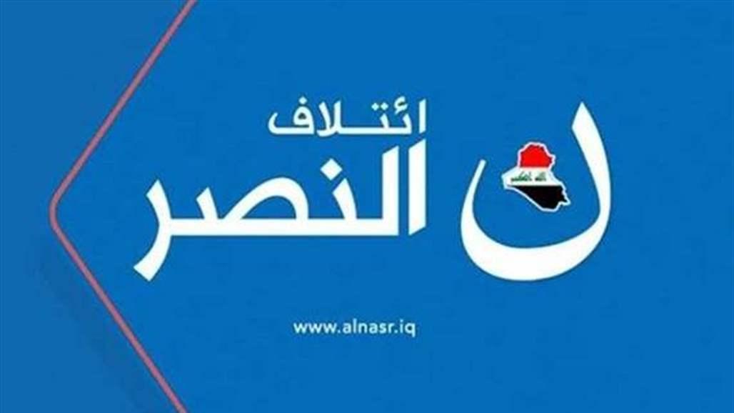 ائتلاف النصر يرد على الحكمة:عمار الحكيم ونوري المالكي هما أركان الدولة العميقة