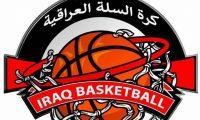 الاتحاد العراقي لكرة السلة:رزكار توفيق مدرباً لمنتخب الناشئات