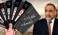النزاهة النيابية:عبد المهدي من رموز الفساد وشرعنته