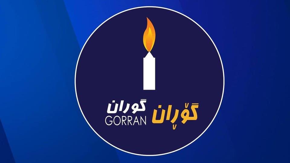 مصدر:خلافات داخل حركة التغيير الكردية