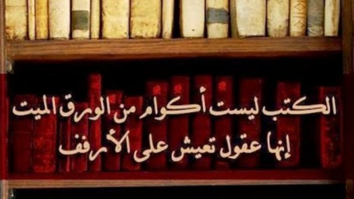 قتل الكتب