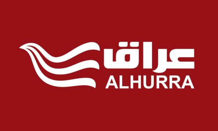 السفارة الأمريكية في بغداد:لانملك سلطة رقابية على برامج قناة الحرة