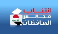الانتخابات المحلية بين عزوف المواطن وتزوير النتائج ..مجالس المحافظات أس الفساد