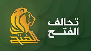 تحالف الفتح يؤكد على سعادته باستهداف مواقع شركة أرامكو السعودية