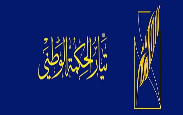"""تيار الحكمة:بديل عبد المهدي """"شخصية مستقلة"""""""