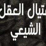 """إكذوبة قول غاندي """" تعلمت من الحسين كيف أكون مظلوما فانتصر"""""""