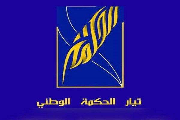 تيار الحكمة يدعو الحكومة إلى الأسراع في حسم قضية الحدود مع الكويت