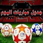 تعرف على جدول مباريات الدوريات الاوروبية لكرة القدم  لهذا اليوم