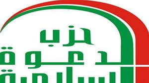 حزب الدعوة:قائمة ائتلاف دولة القانون من تمثل الحزب في الانتخابات المحلية القادمة