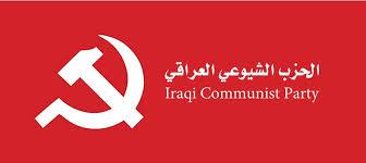 الحزب الشيوعي يستبعد تحالفه مع التيار الصدري في الانتخابات المحلية القادمة