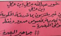 ناشطون بصريون:اتفاقية خور عبدالله باطلة ويجب إلغائها