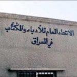 قانون اتحاد أدباء العراق!
