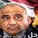 لماذا يسحل الشعب العراقي حكامه؟
