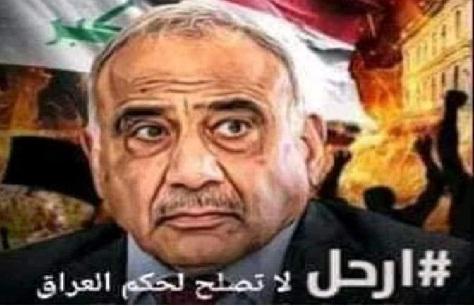 انتفاضة شباب العراق .. # إسقاط النظام الطائفي الفاسد