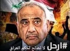نائب:انقسام نيابي بين إقالة عبد المهدي وبقائه