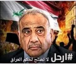 حزب بيارق الخير:إقالة عبد المهدي ومحاسبته الحل الأمثل لتهدئة غضب الشارع العراقي