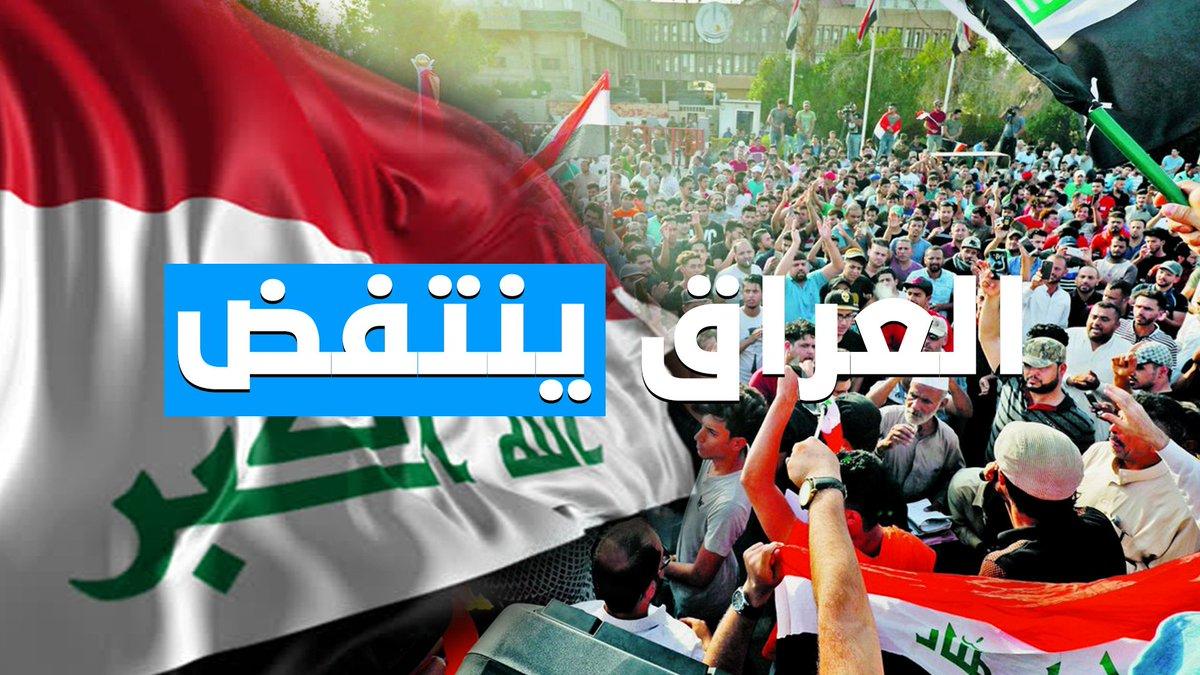 إيران من تحكم العراق والرئاسات الثلاث وأحزاب الفساد ضد الشعب