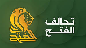 """تحالف الفتح: توجيهات المرجعية على خارطة """"طريق طهران بغداد"""" لتنفيذ الإصلاحات!"""