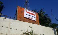 شباب ميسان الثائر يغلقون مكتب التلفزيون الرسمي في المدينة
