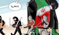 الإرهاب المقدس صناعة إيرانية